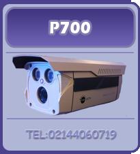 _ دوربین دید در شب ضد آب FAM-P700-